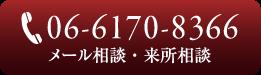 電話番号:06-6170-8366 メール相談・来所相談を承ります